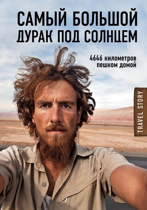 Самый большой дурак под солнцем. 4646 километров пешком домой | Рехаге К.  #1