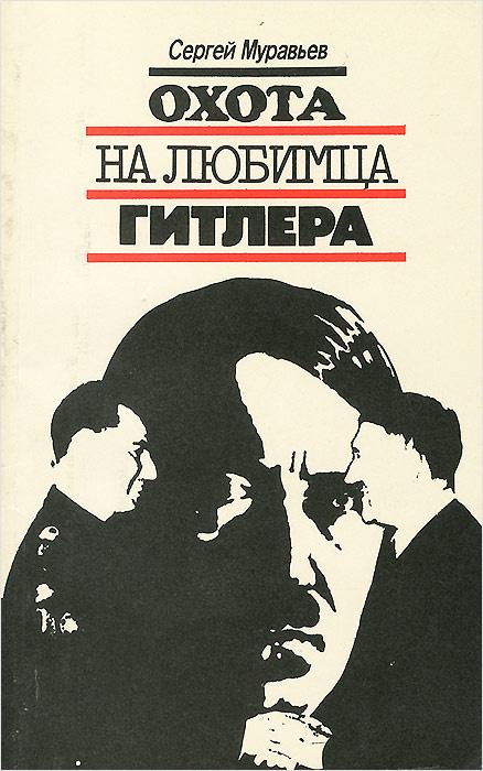 Охота на любимца Гитлера | Муравьев Сергей Владимирович  #1