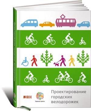 Проектирование городских велодорожек #1