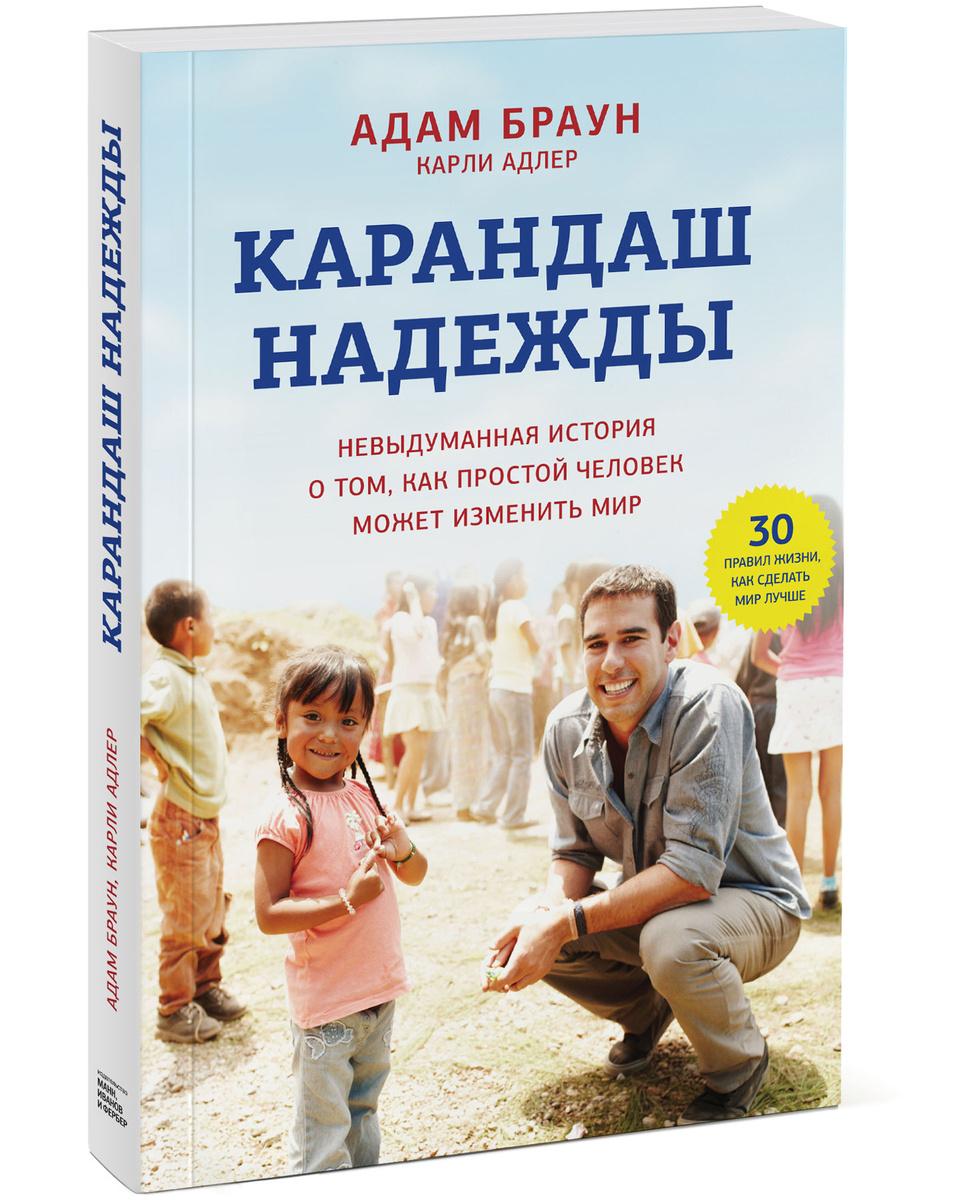 Карандаш надежды. Невыдуманная история о том, как простой человек может изменить мир  #1