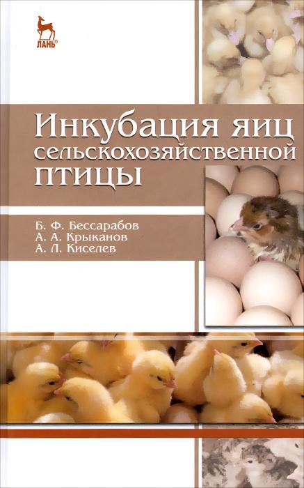 Инкубация яиц сельскохозяйственной птицы. Учебное пособие | Бессарабов Борис Филиппович, Крыканов Александр #1