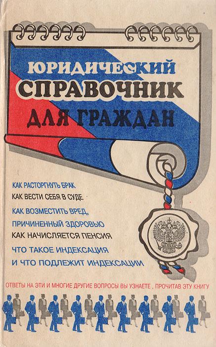 Юридический справочник для граждан | Мамай Виктор Иванович, Цветников К. А.  #1