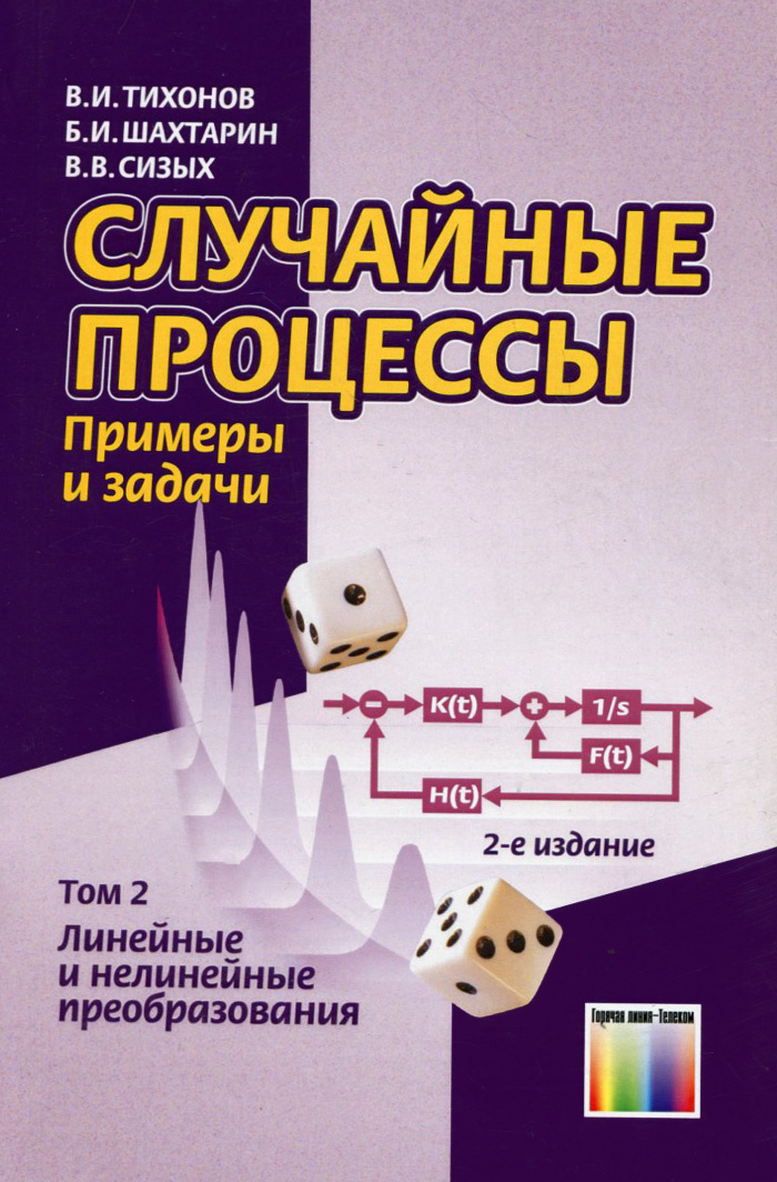 Случайные процессы. Примеры и задачи. Том 2. Линейные и нелинейные преобразования. Учебное пособие  #1