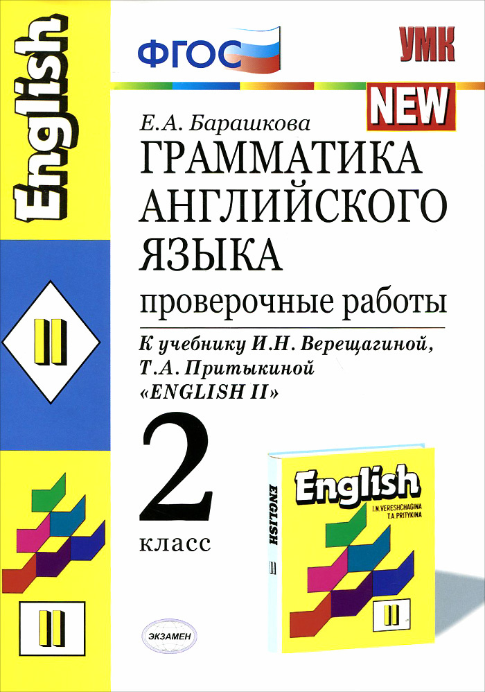 Английский язык. 2 класс. Грамматика. Проверочные работы. К учебнику И.Н. Верещагиной и др.  #1