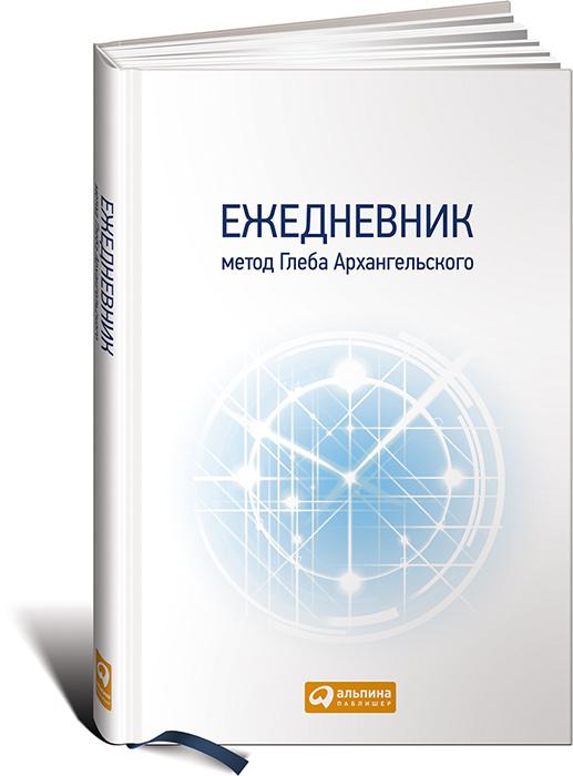 Ежедневник. Метод Глеба Архангельского #1
