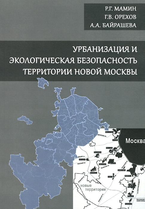 Урбанизация и экологическая безопасность территории новой Москвы  #1