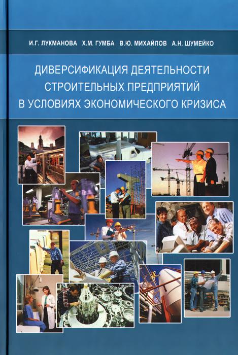 Диверсификация деятельности строительных предприятий в условиях экономического кризиса  #1