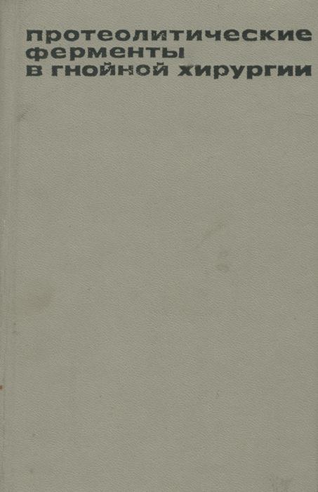Протеолитические ферменты в гнойной хирургии   Гостищев Виктор Кузьмич, Стручков Виктор Иванович  #1