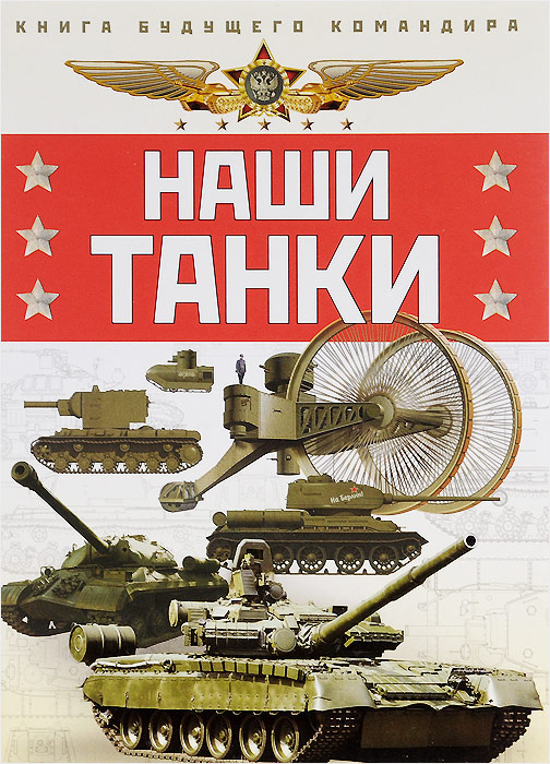 Наши танки | Таругин Олег Витальевич #1