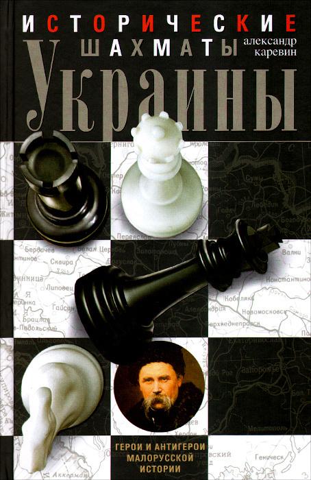 Исторические шахматы Украины. Герои и антигерои малорусской истории   Каревин Александр Семенович  #1