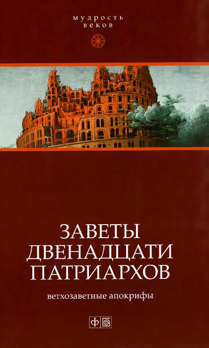 Заветы двенадцати патриархов. Ветхозаветные апокрифы #1