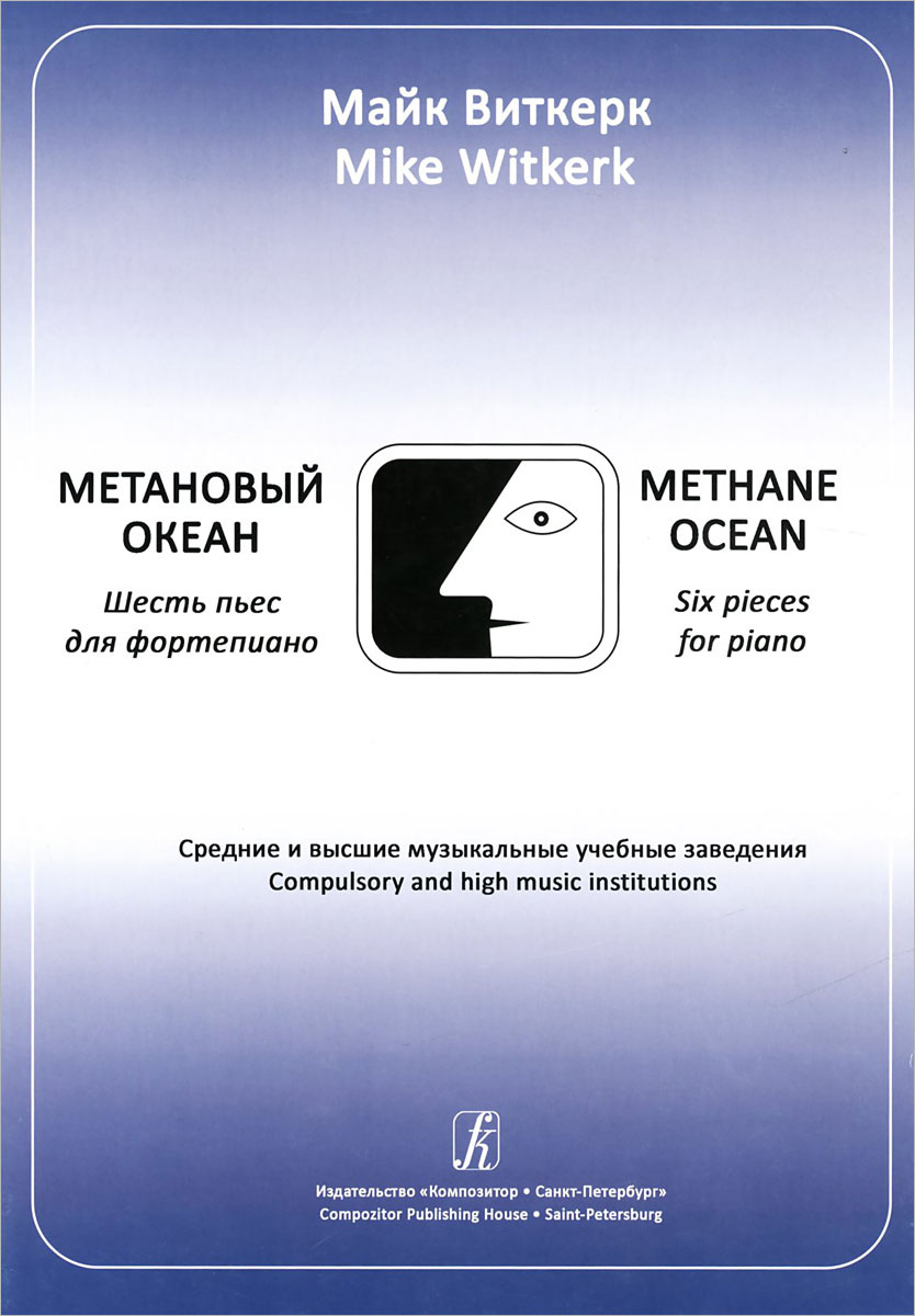 Майк Виткерк. Метановый океан. 6 пьес для фортепиано. Средние и высшие учебные заведения | Виткерк Майк #1