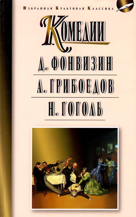 А. Фонвизин. Недоросль. А. Грибоедов. Горе от ума. Н. Гоголь. Ревизор  #1