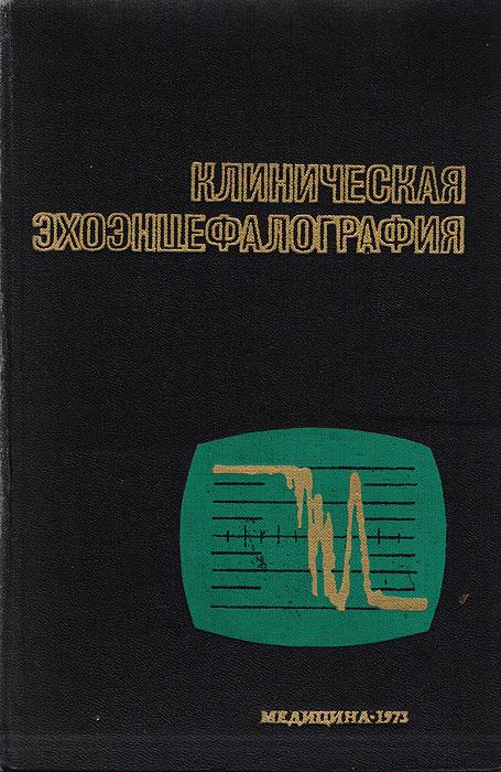 Клиническая эхоэнцефалография | Иргер Иосиф Маркович, Боголепов Николай Кириллович  #1