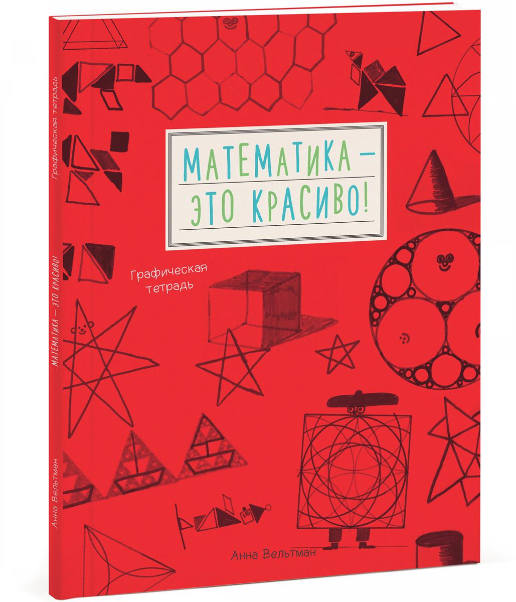 Математика - это красиво! | Вельтман Анна #1