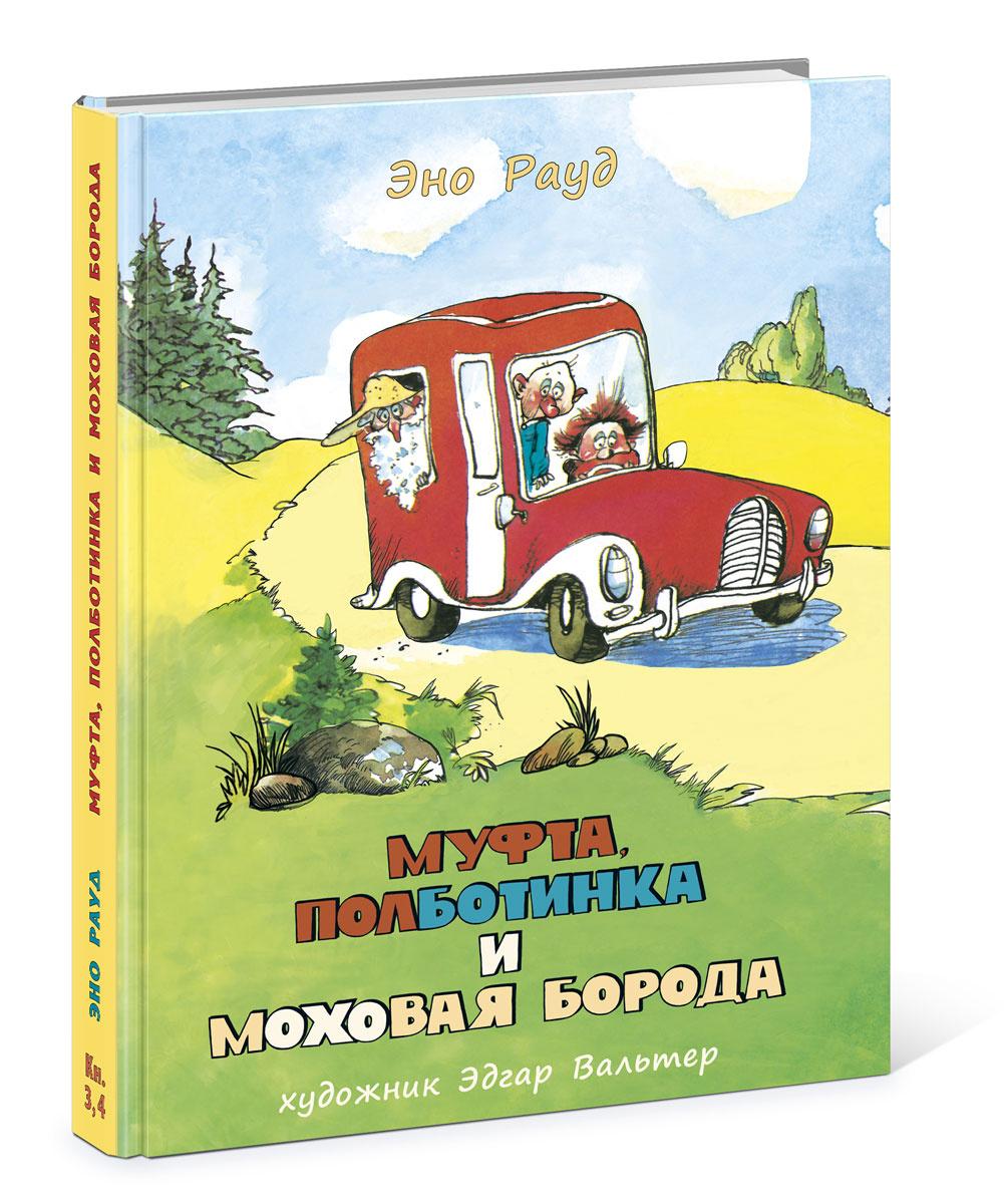 Муфта, Полботинка и Моховая Борода. Книги 3, 4 | Рауд Эно Мартинович  #1