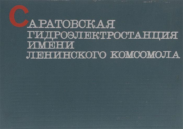 Саратовская гидроэлектростанция имени Ленинского комсомола  #1