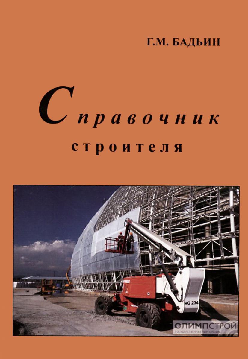Справочник строителя-технолога. #1