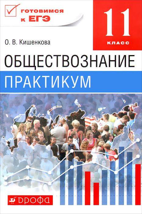 Обществознание. 11 класс. Практикум   Кишенкова Ольга Викторовна  #1