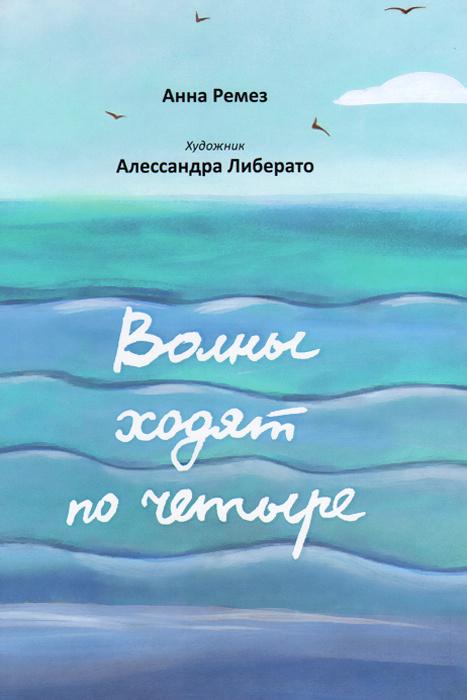 Волны ходят по четыре | Ремез Анна Александровна #1