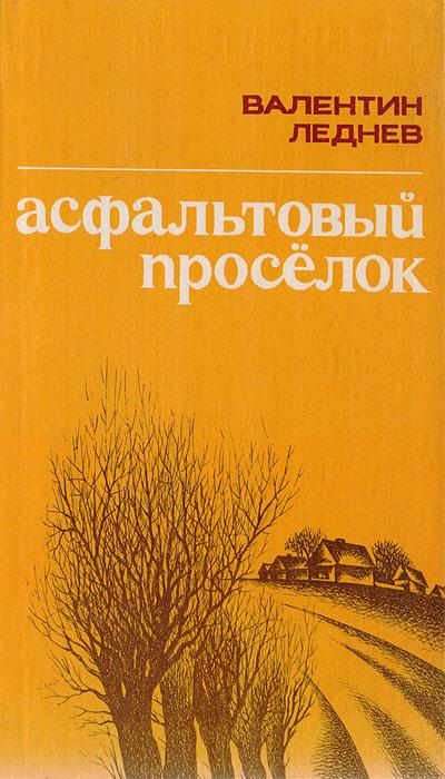 Асфальтовый проселок   Леднев Валентин Васильевич #1