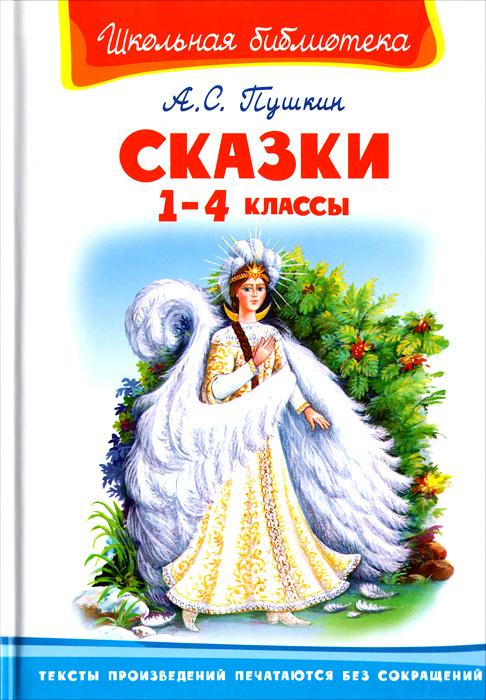 А. С. Пушкин. Сказки. 1-4 классы   Пушкин Александр Сергеевич  #1