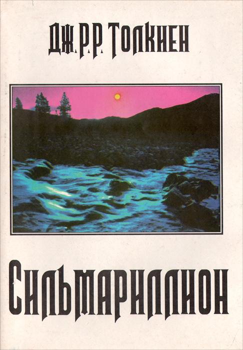Сильмариллион   Толкин Джон Рональд Ройл #1