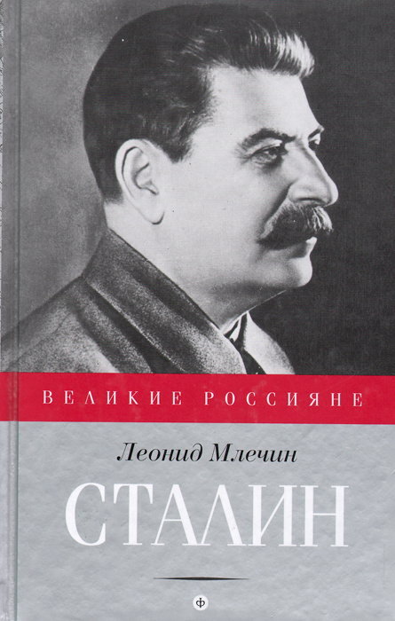 Сталин | Млечин Леонид Михайлович, Сталин Иосиф Виссарионович  #1