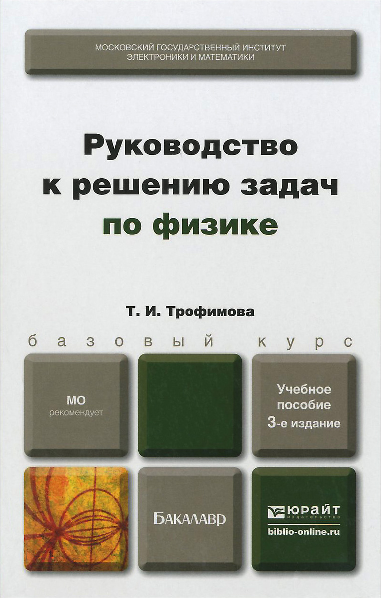 Руководство к решению задач по физике. Учебное пособие #1
