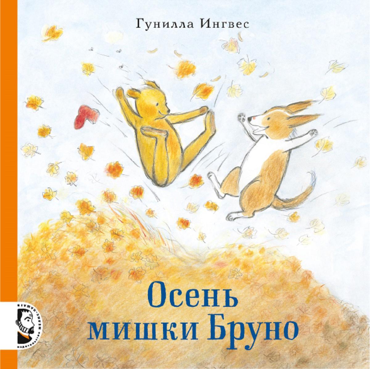 Осень мишки Бруно   Ингвес Гунилла #1
