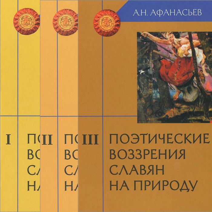 Поэтические воззрения славян на природу. В 3 томах (комплект из 3 книг)  #1