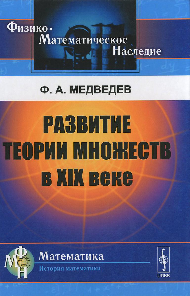 Развитие теории множеств в XIX веке #1