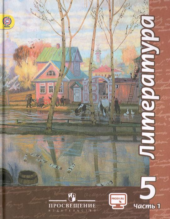 Литература. 5 класс. Учебник. В 2 частях. Часть 1 #1