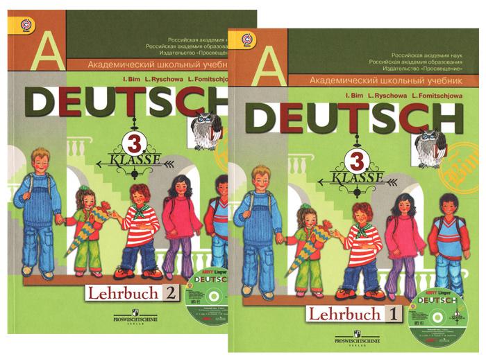 Deutsch 3: Lehrbuch / Немецкий язык. 3 класс. Учебник. В 2 частях (комплект из 2 книг + CD)  #1