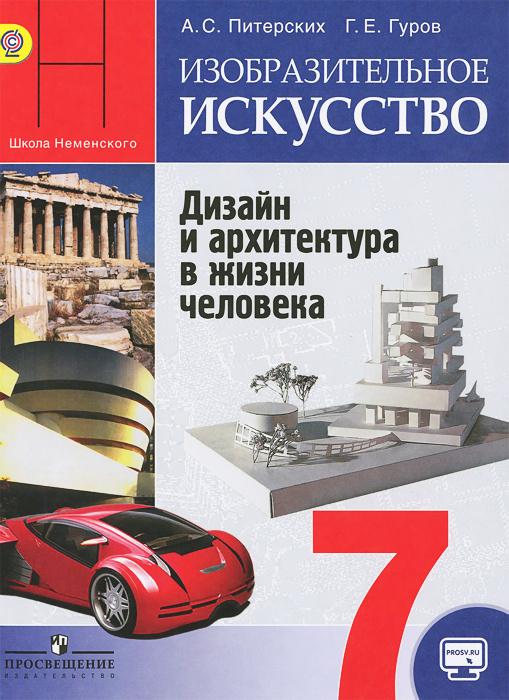 Изобразительное искусство. Дизайн и архитектура в жизни человека. 7 класс. Учебник  #1