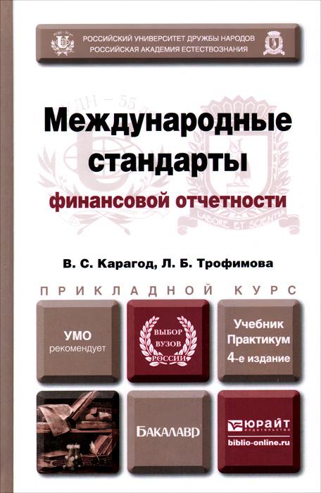 Международные стандарты финансовой отчетности. Учебник  #1