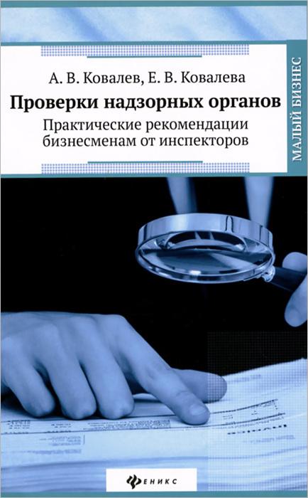 Проверки надзорных органов. Практические рекомендации бизнесменам от инспекторов  #1