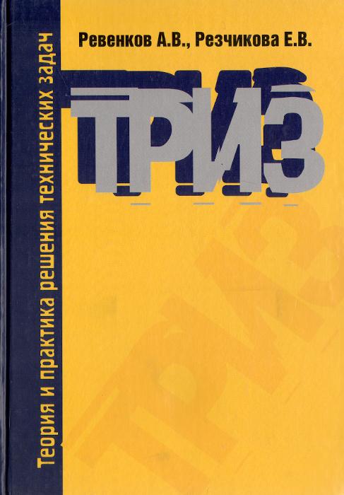 Теория и практика решения технических задач11111111 #1