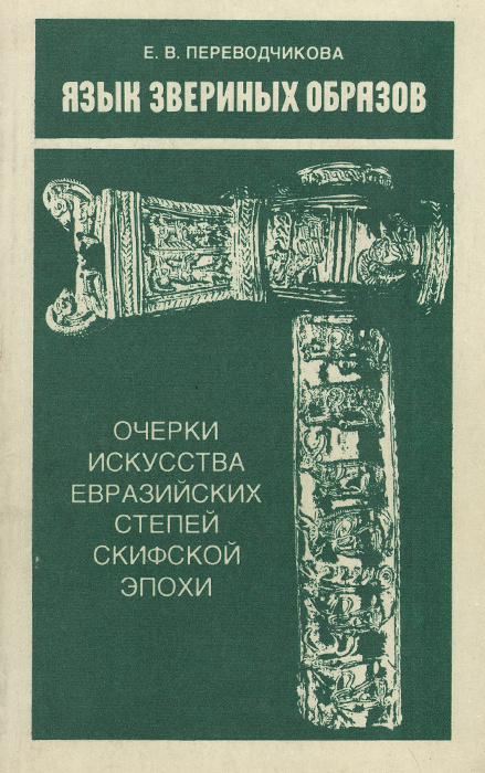 Язык звериных образов | Переводчикова Елена Владимировна  #1