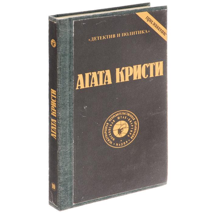 Агата Кристи. Сочинения. Том 10 | Богомолова Н. А., Семенов Ю. С.  #1