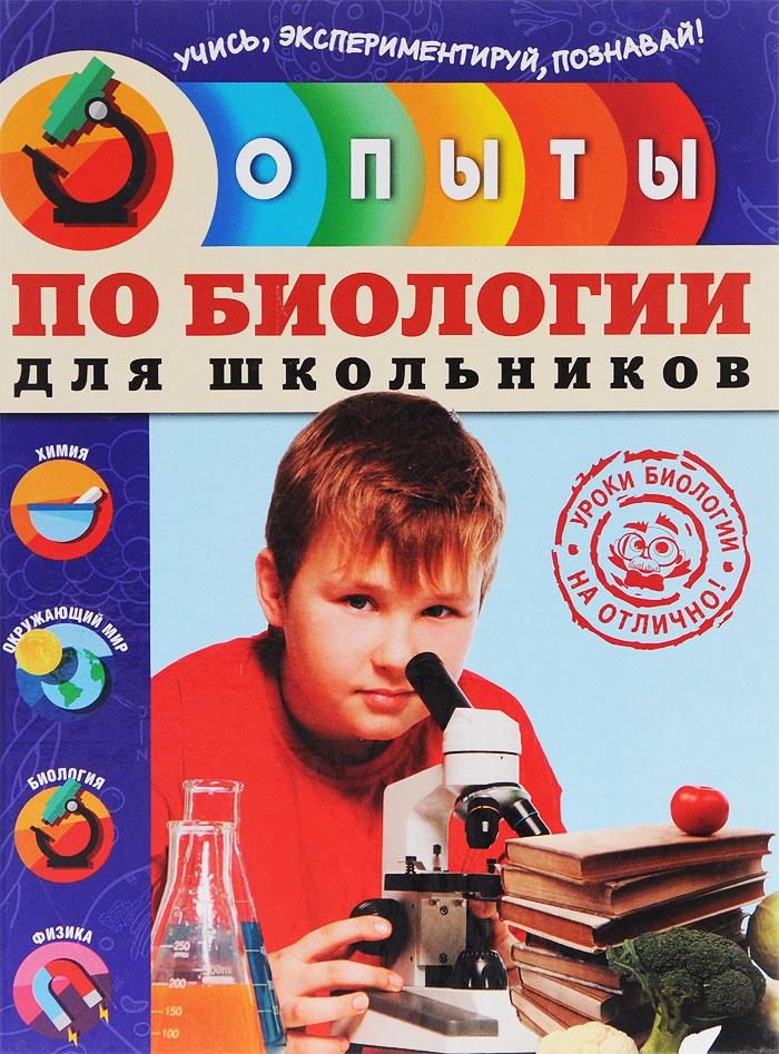 Опыты по биологии для школьников   Подвицкий Тимофей Александрович  #1