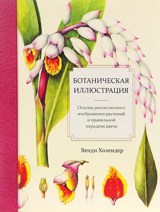 Ботаническая иллюстрация  | Холендер Венди #1
