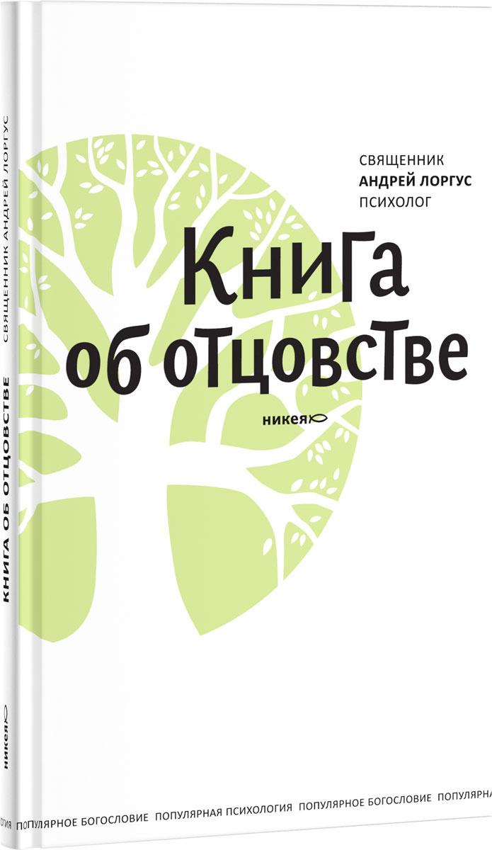 Книга об отцовстве #1