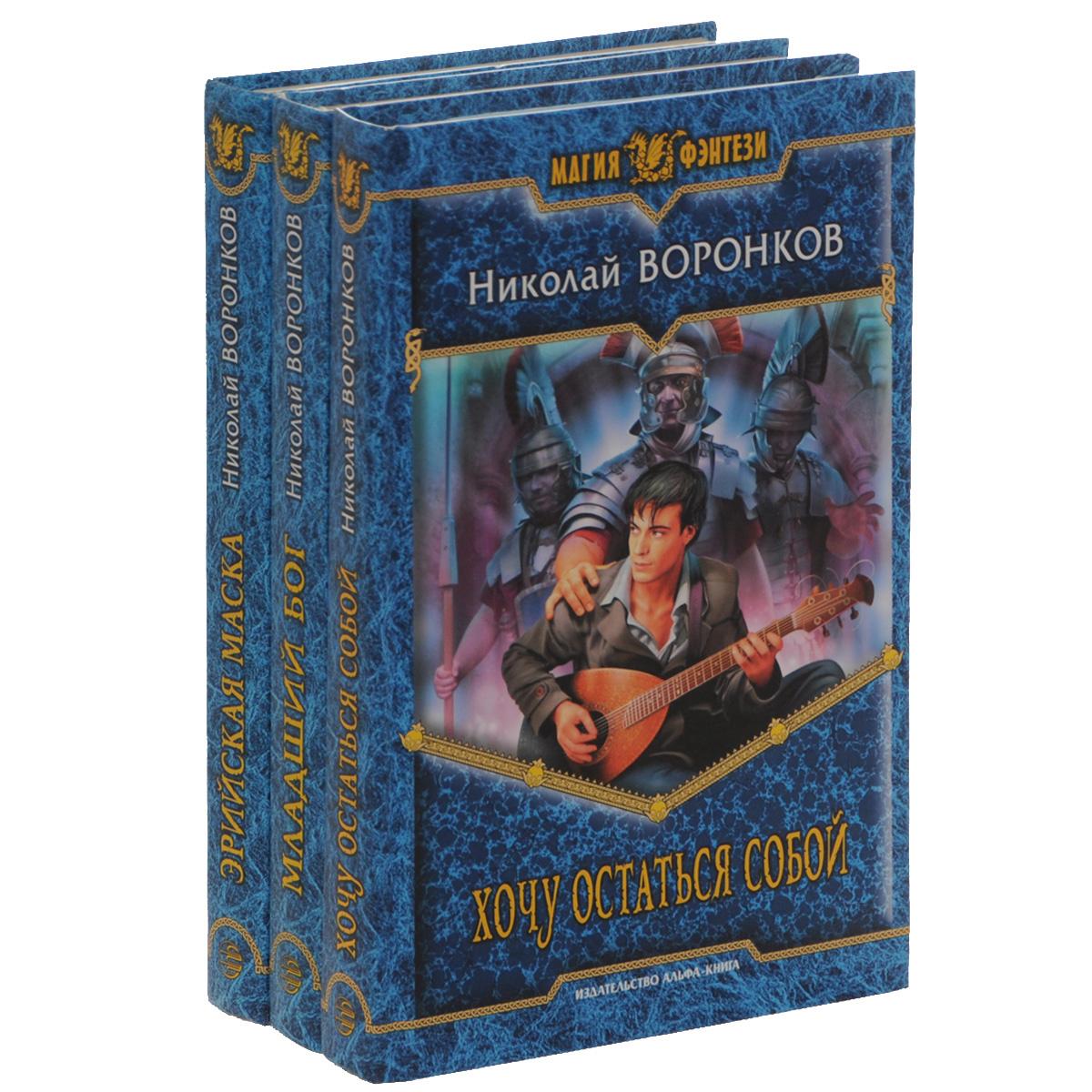Николай Воронков (комплект из 3 книг) | Воронков Николай Александрович  #1