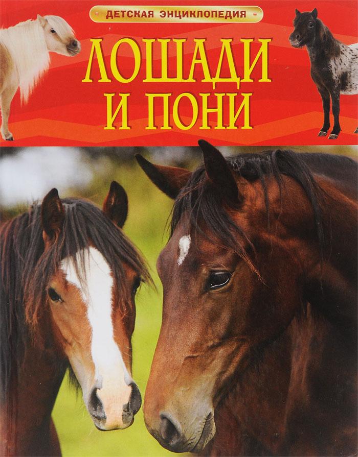 Лошади и пони. Детская энциклопедия. #1
