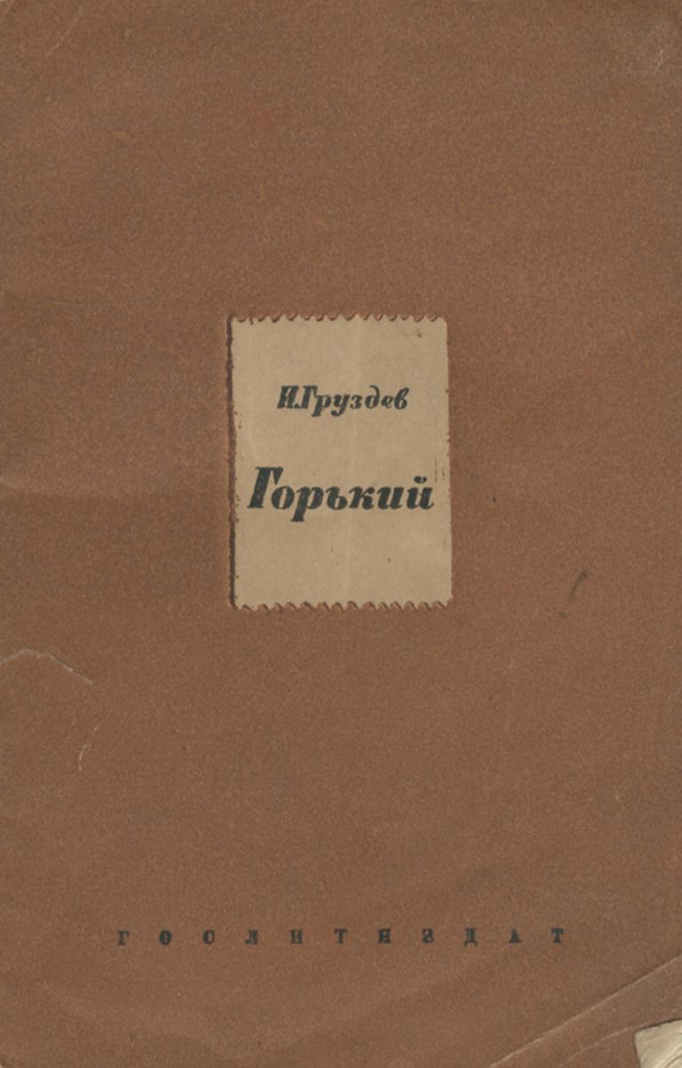 Горький | Груздев Илья Александрович #1