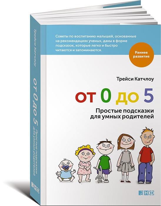 От 0 до 5. Простые подсказки для умных родителей | Катчлоу Трейси  #1