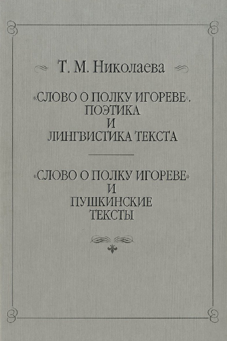 """Слово о полку Игореве"". Поэтика и лингвистика текста. ""Слово о полку Игореве"" и пушкинские тексты  #1"