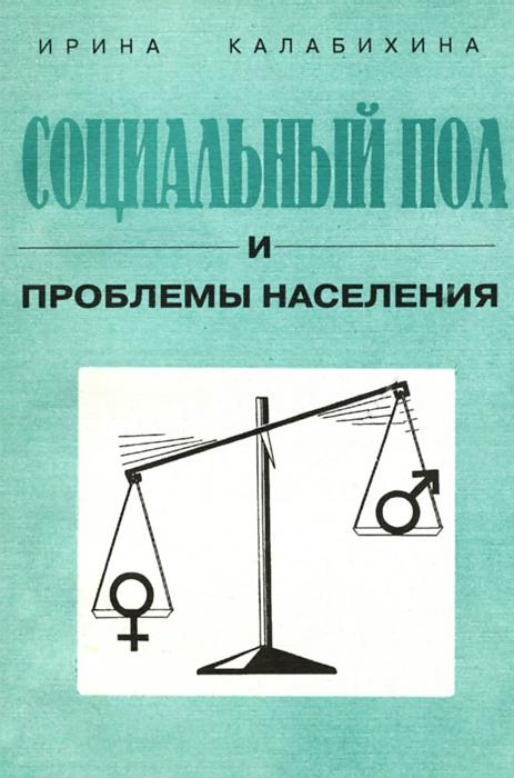 Социальный пол и проблемы населения #1