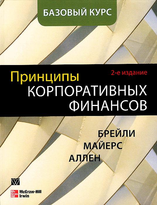 Принципы корпоративных финансов. Базовый курс | Брейли Ричард, Майерс Стюарт  #1